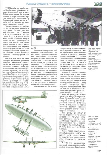 National Aerospace University – Kharkiv Aviation Institute 75 yrs 4
